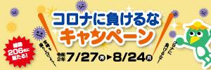 宮日コロナに負けるなキャンペーン2020
