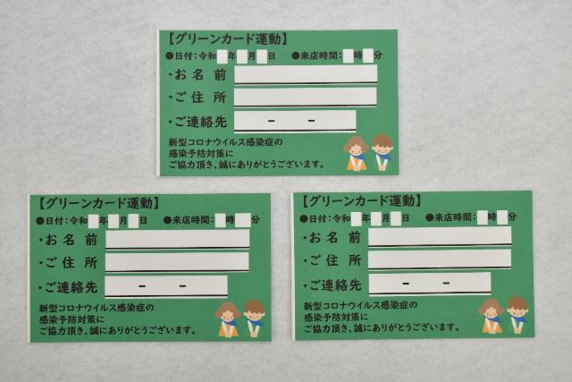 カード グリーン